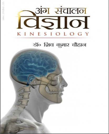 Skills And Rules Sports Books In Hindi Supplier